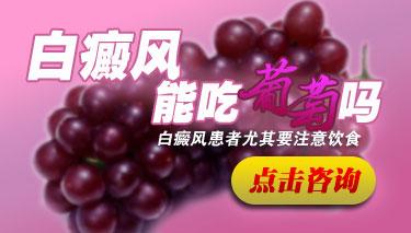 白癜风能吃葡萄吗.jpg