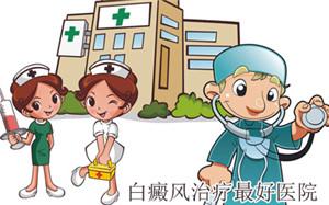 治疗医院.jpg
