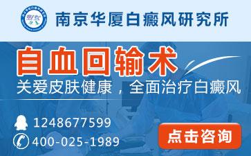 南京治疗白癜风医院