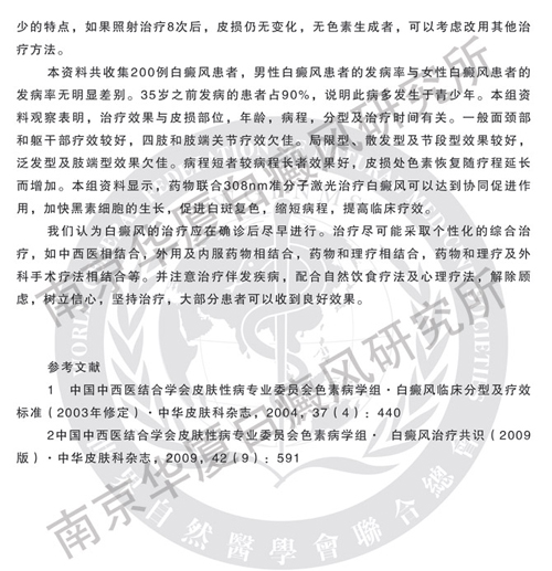 第七届自然医学学术大会 王抒专题学术报告4.jpg