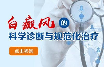 南京华厦:白癜风的科学诊断与规范化治疗1.jpg