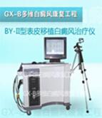 新一代BY-IIGM白癜风治疗仪.jpg
